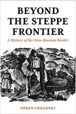 Beyond the Steppe Frontier: A History of the Sino-Russian Border (Hardcover)