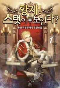 [세트] 황제! 스탯이 보인다? (총11권/완결)