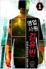 [세트] 영업사원 김유빈 (총7권/완결)