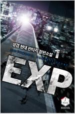[세트] EXP (총8권/완결)