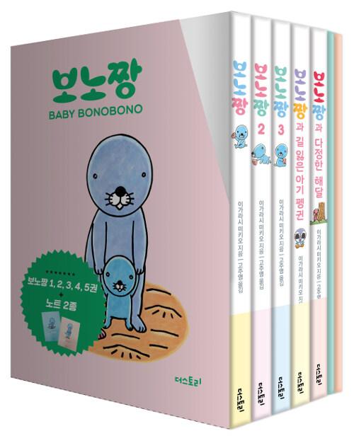 보노짱 1~5 세트 - 전5권 (양장)