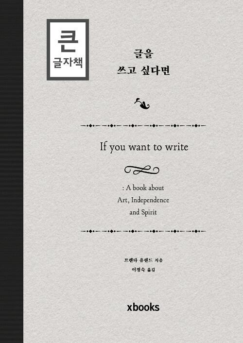 글을 쓰고 싶다면 (큰글자책)