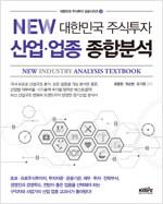 New 대한민국 주식투자 산업.업종 종합분석