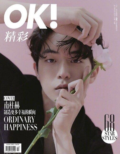 OK! Wonderful Magazine 2019년 5월 : 남주혁 커버 B