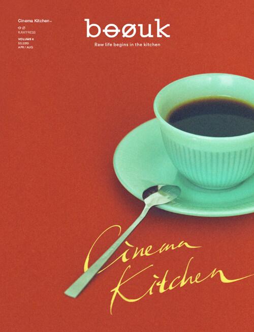 부엌 boouk Vol.6 시네마 키친 : Cinema Kitchen