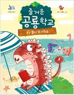 즐거운 공룡학교 2 : 물이 무서워요