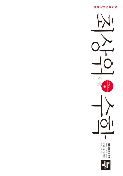 중등 최상위 수학 3-1 (2020년)