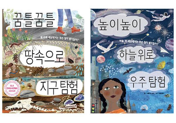 땅속과 우주를 탐험하는 병풍 그림책 세트 - 전2권