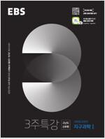 EBS 3주 특강 고난도.신유형 과학탐구영역 지구과학 1 (2019년)