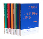 [세트] 노무현 전집 일반본 - 전6권