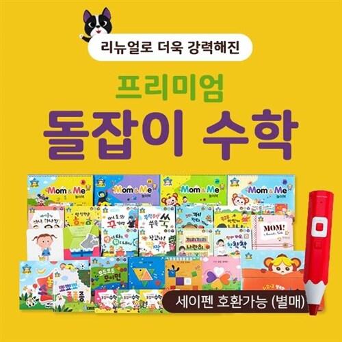 ●최신개정판● 프리미엄 돌잡이 수학 (총 23종) - 유아 스토리텔링 수학 놀이책
