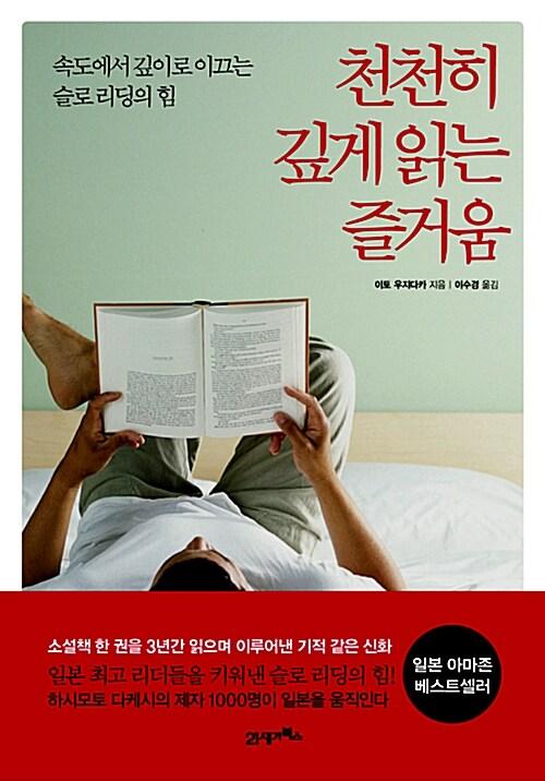 천천히 깊게 읽는 즐거움