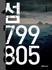 섬 799 805 : 독도·울릉도 대하역사소설