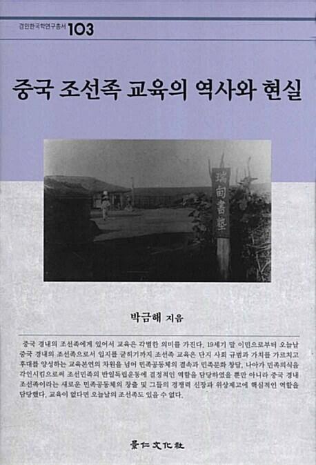 중국 조선족 교육의 역사와 현실