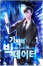 [세트] 기적의 빅 데이터 (총9권/완결)