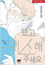 [고화질] [BL] 됐고, 키스해주세요