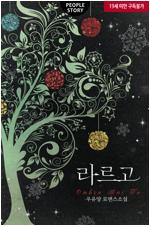 [합본] 라르고 (전2권/완결)