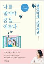 박상미의 고민사전 : 청소년.학부모편