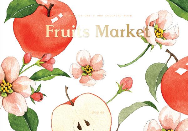 Fruits Market : 수채화 컬러링 노트