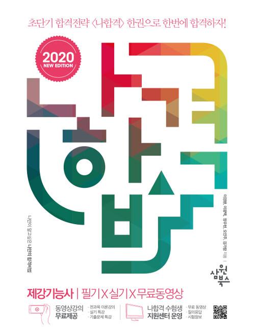 2020 나합격 제강기능사 필기 + 실기 + 무료동영상