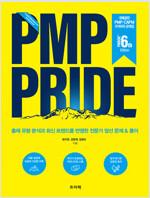 PMP Pride 문제집