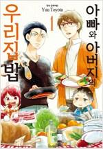 [세트] 아빠와 아버지의 우리집밥 (총6권/미완결)