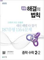 유형 해결의 법칙 중학 수학 2-2 (2020년용)