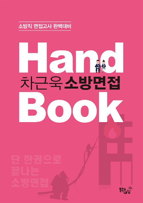 차근욱 소방면접 Hand Book