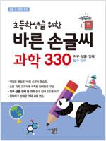 바른 손글씨 과학 330