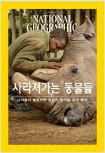 내셔널지오그래픽 한국판 잡지 1년 정기구독 + 사은품