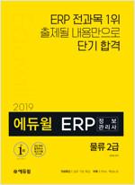 2019 에듀윌 ERP 정보관리사 물류 2급