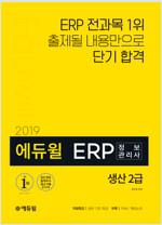 2019 에듀윌 ERP 정보관리사 생산 2급