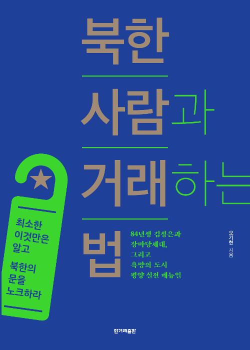 [중고] 북한 사람과 거래하는 법