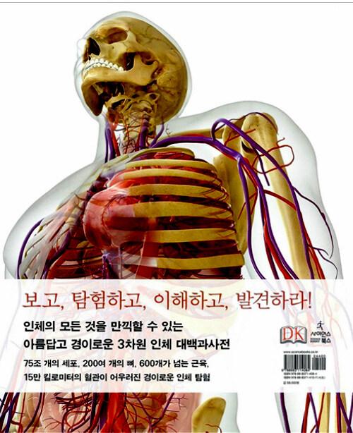 인체 완전판 : 몸의 모든 것을 담은 인체 대백과사전
