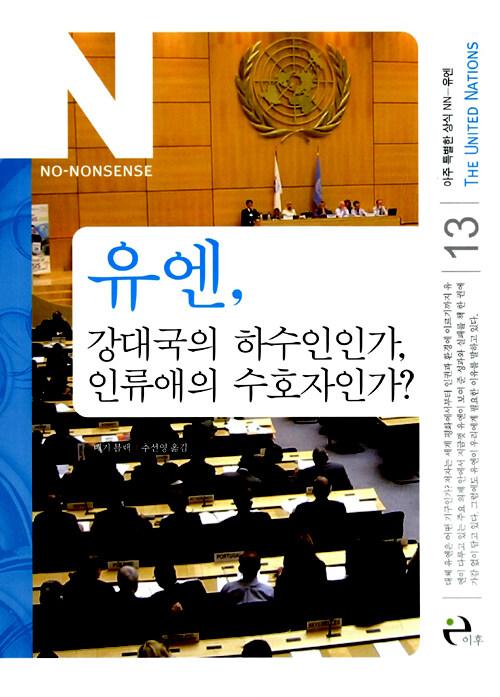 유엔, 강대국의 하수인인가, 인류애의 수호자인가?