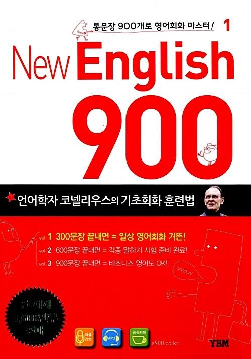 [중고] New English 900 Vol.1 뉴잉글리시 900 (본책 + 트레이닝북 + 원어민MP3 + 해설강의MP3)
