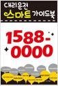 대리운전 스마트 가이드북