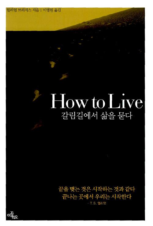 How to live : 갈림길에서 삶을 묻다