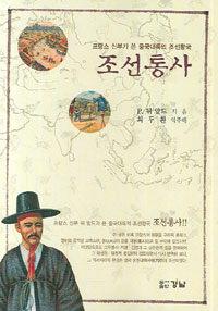 조선통사 : 프랑스 신부가 쓴 중국대륙의 조선왕국