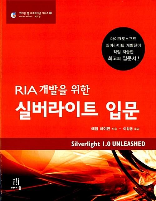 실버라이트 입문 : RIA 개발을 위한