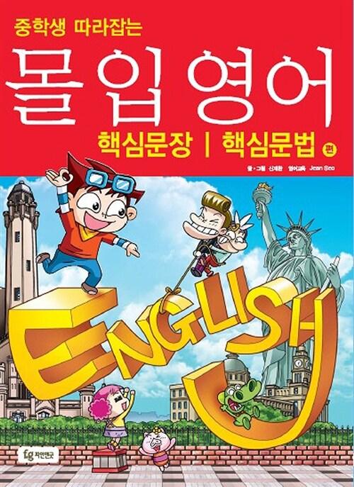 중학생 따라잡는 몰입영어 만화교과서