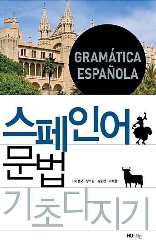 스페인어 문법 기초 다지기
