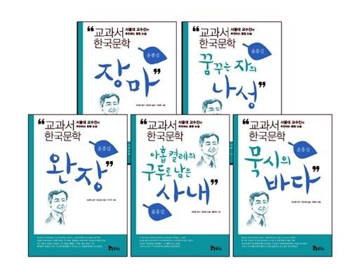 교과서 한국문학 윤흥길 시리즈 세트 - 전5권