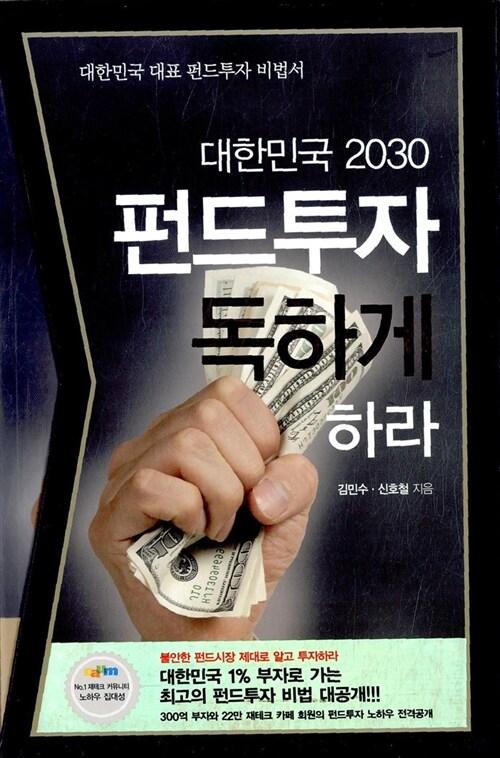 [중고] 대한민국 2030 펀드투자 독하게 하라