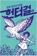 헌터걸 3 : 헌터 캠프의 비밀
