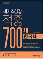 2019 해커스경찰 적중 700제 한국사