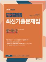 2019 해커스경찰 최신기출문제집 한국사