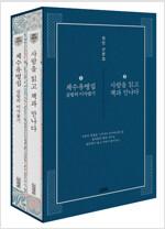 정민 산문집 세트 - 전2권