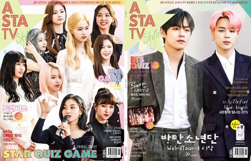 아스타 TV (ASTA TV) + style 2019.6 (앞표지 - 방탄소년단(BTS, 뷔 지민) / 뒤표지 - 트와이스(TWICE))