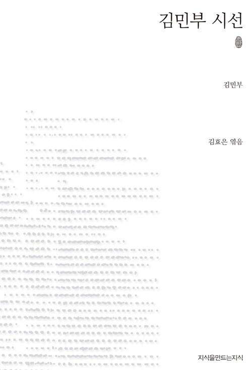 김민부 시선